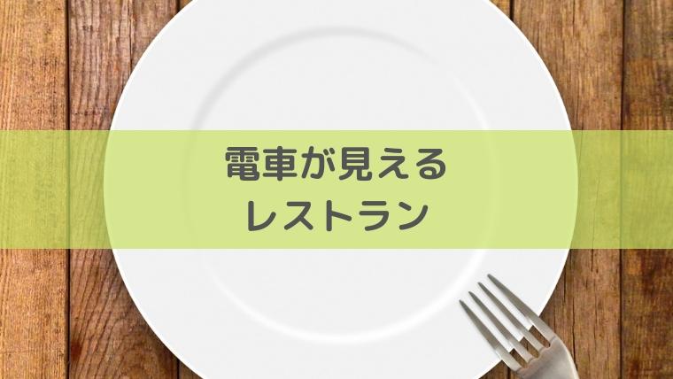 駅 構内 カフェ 新宿